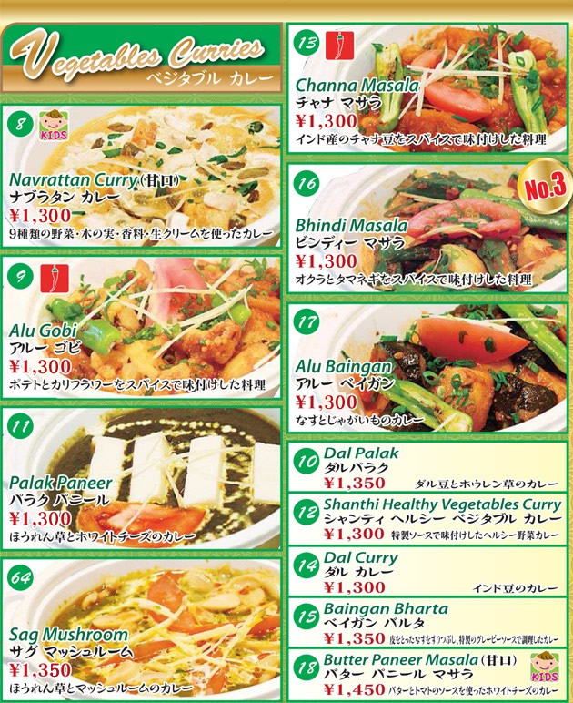 curry_menu_begetable_03