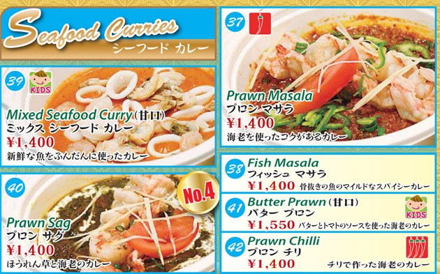 curry_menu_seafood_05