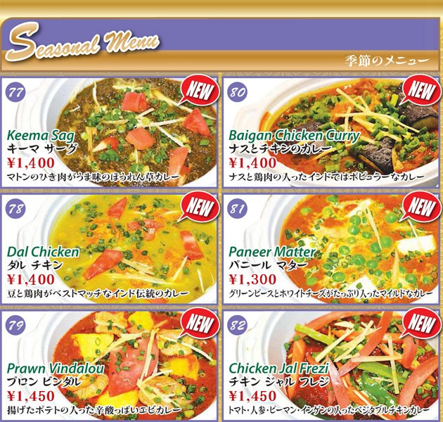 curry_menu_season_02
