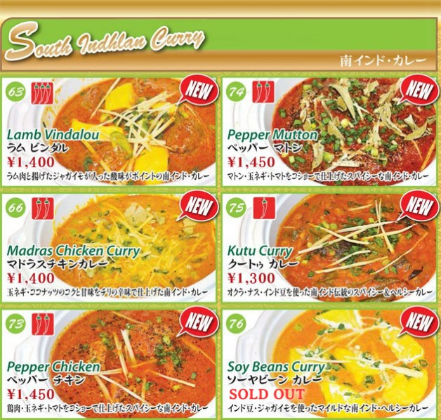 curry_menu_south_01-1