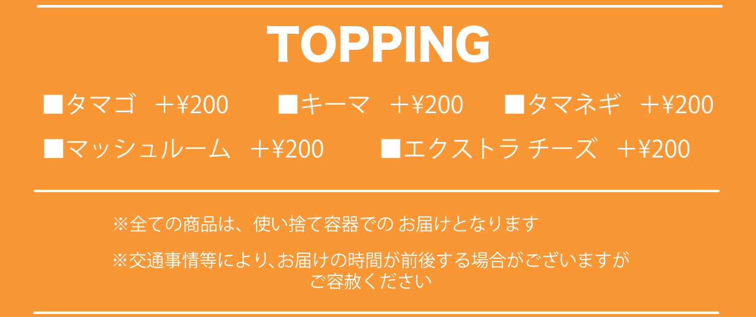 topping,トッピング,デリバリー,宅配,横浜,港北,pizza,piza,ピザ