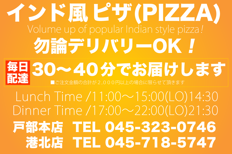 pizza,ピザ,横浜,港北,宅配,デリバリー