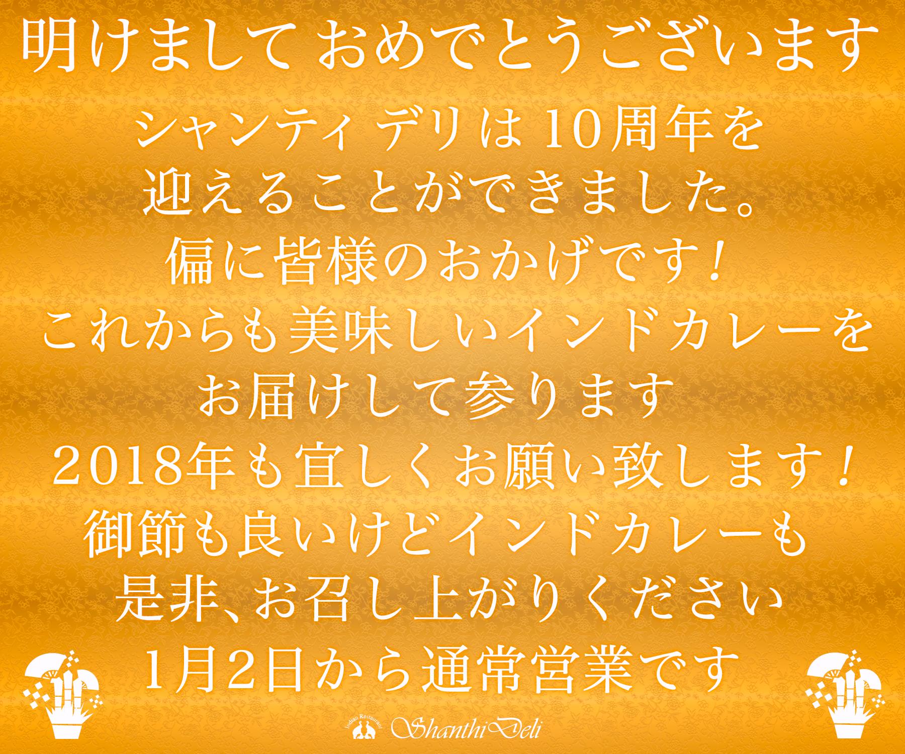 2018年,シャンティデリ,横浜,インドカレー,デリバリー,宅配