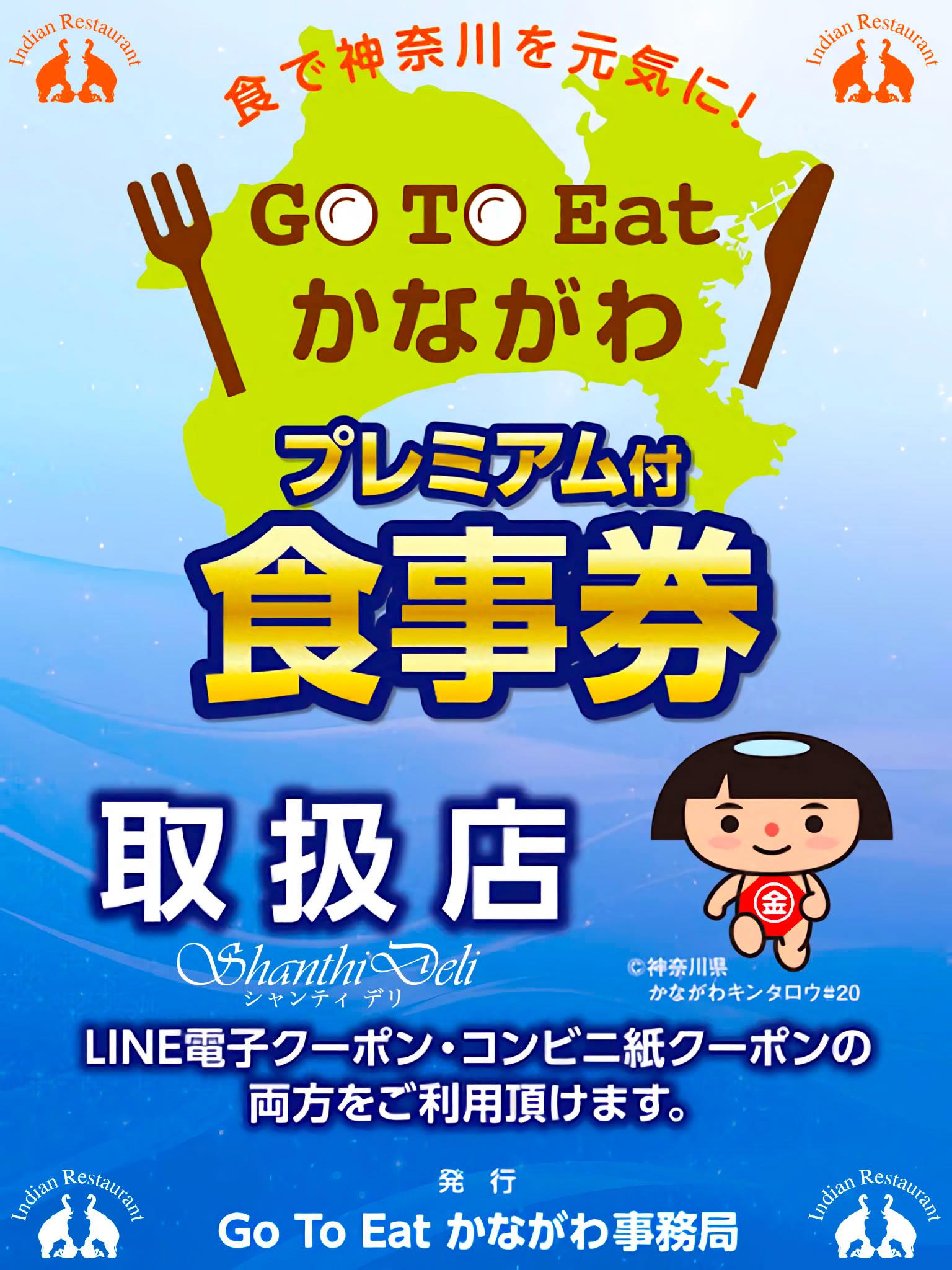 go to eat, go to,gotoeat,kanagawa,yokohama,横浜,デリバリー,カレー